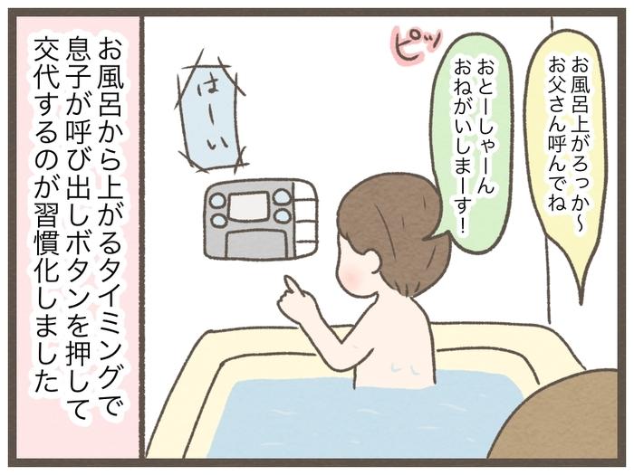 お風呂のボタンで「パパお願いしまーす」でもその日は返事がなくて…<第5回投稿コンテスト NO.41>の画像3