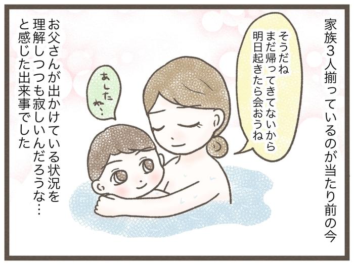 お風呂のボタンで「パパお願いしまーす」でもその日は返事がなくて…<第5回投稿コンテスト NO.41>の画像6