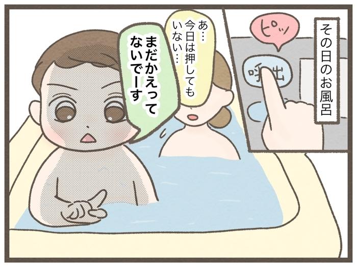 お風呂のボタンで「パパお願いしまーす」でもその日は返事がなくて…<第5回投稿コンテスト NO.41>の画像5