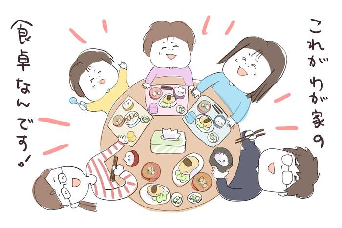 みんなが笑顔に!我が家の食卓はちょっと手狭なまぁ~るいちゃぶ台<第5回投稿コンテスト NO.43>の画像6