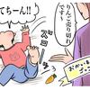"""「ぽてち~ん!」2歳なのにしゃべり方が""""昭和の人""""なわけ<第5回投稿コンテスト NO.44>のタイトル画像"""