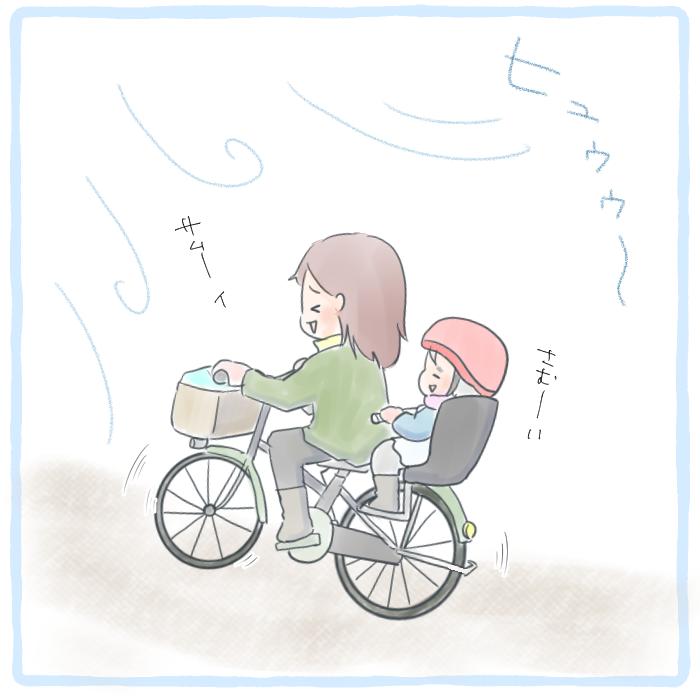 ありふれた日常が幸せ♡自転車で出かけた時のほっこりルーティーン<第5回投稿コンテスト NO.45>の画像1