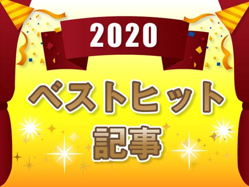 2020年もありがとう!多くの方にご支持いただいた、ベストヒット記事5選!のタイトル画像