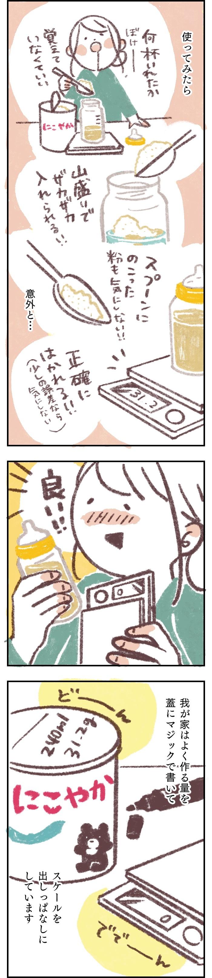 粉ミルク計量あるある「今何杯目だっけ!?」スプーンの便利な代用品はコレ!の画像3