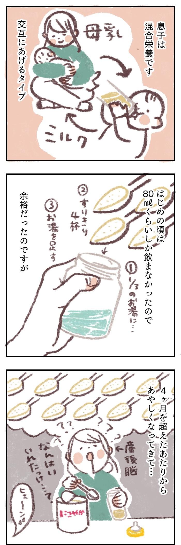 粉ミルク計量あるある「今何杯目だっけ!?」スプーンの便利な代用品はコレ!の画像1