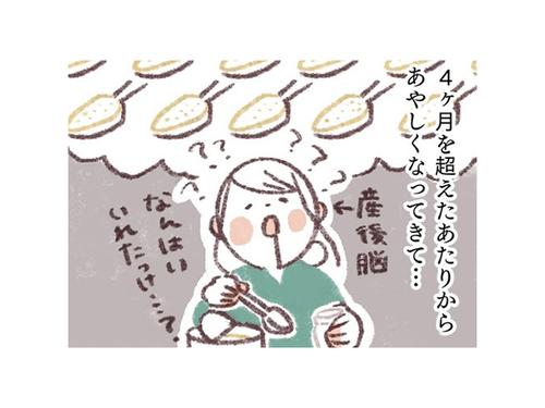 粉ミルク計量あるある「今何杯目だっけ!?」スプーンの便利な代用品はコレ!のタイトル画像