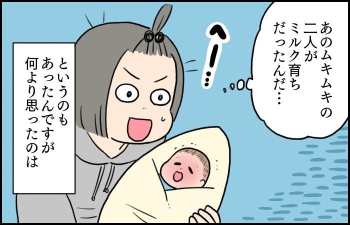 「母乳がうまく出ない…」悩む私の心を軽くした先輩ママの言葉の画像6