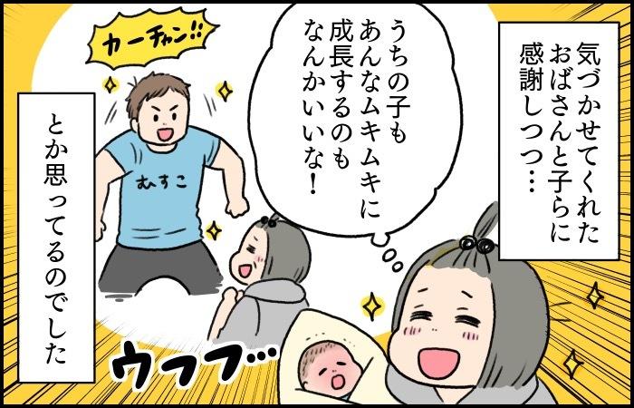 「母乳がうまく出ない…」悩む私の心を軽くした先輩ママの言葉の画像10