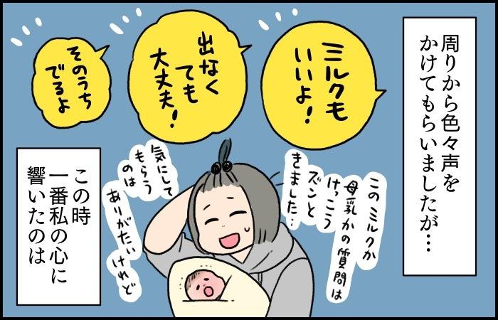「母乳がうまく出ない…」悩む私の心を軽くした先輩ママの言葉の画像2