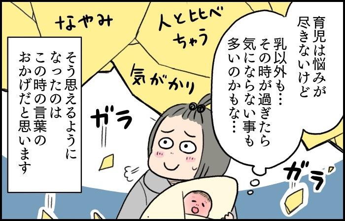 「母乳がうまく出ない…」悩む私の心を軽くした先輩ママの言葉の画像9