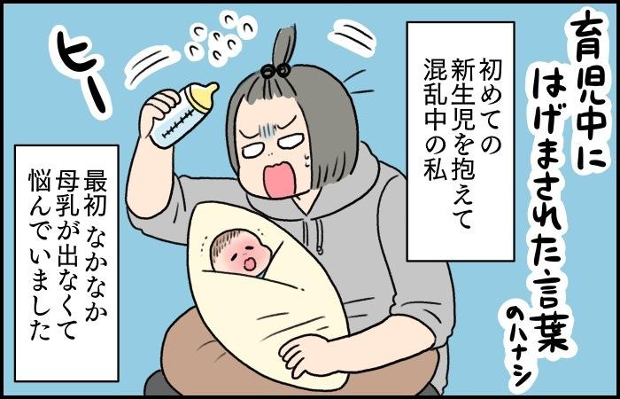 「母乳がうまく出ない…」悩む私の心を軽くした先輩ママの言葉の画像1