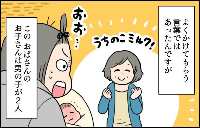 「母乳がうまく出ない…」悩む私の心を軽くした先輩ママの言葉の画像4