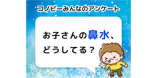止めどなく流れる子どもの鼻水、どうする?親がとる対策で一番多いのは?のタイトル画像