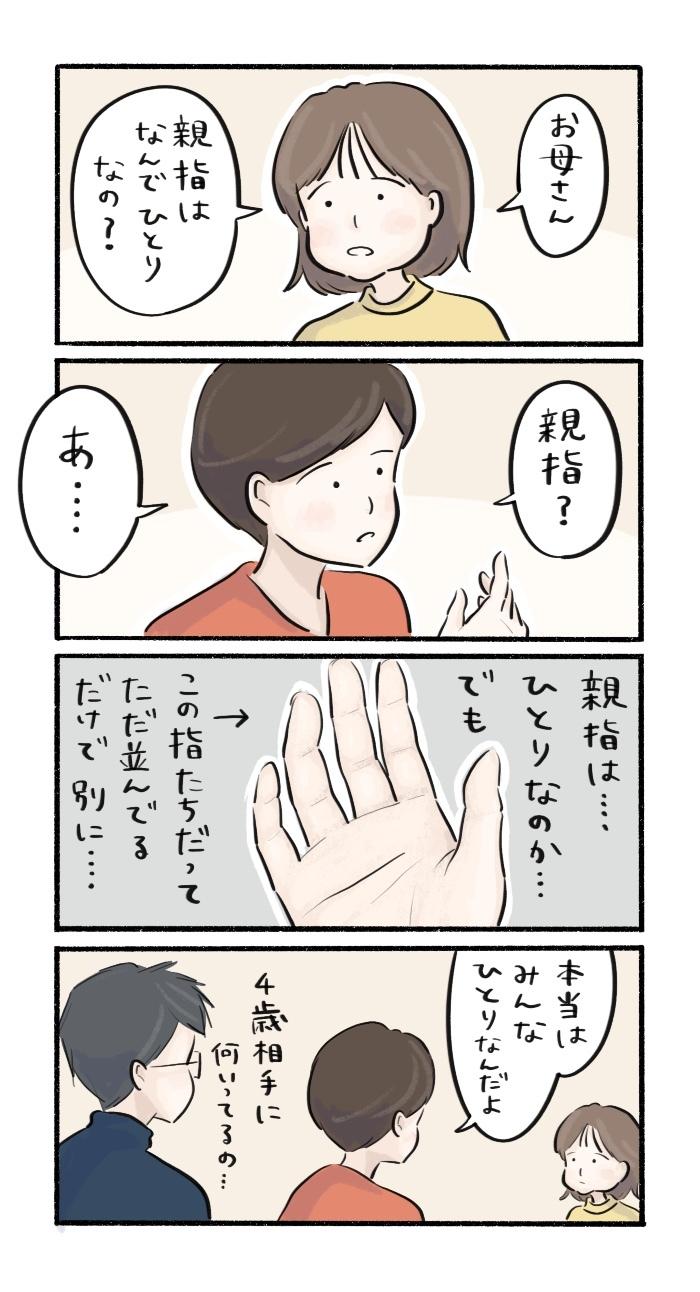「親指はなんでひとりなの?」娘の疑問に、母の返答が絶妙すぎる(笑)の画像1