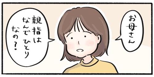 「親指はなんでひとりなの?」娘の疑問に、母の返答が絶妙すぎる(笑)のタイトル画像