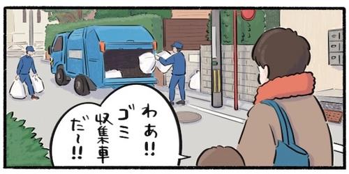 ゴミ収集車を発見!喜ぶ娘の次なる発言に…衝撃が止まらない(笑)のタイトル画像