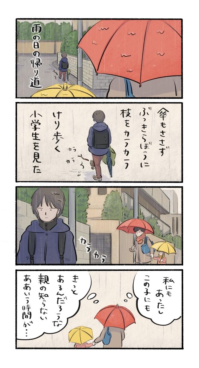 """雨の日に見かけた小学生の姿。その背中に、なんだか不思議な""""共感""""を覚えた話の画像1"""