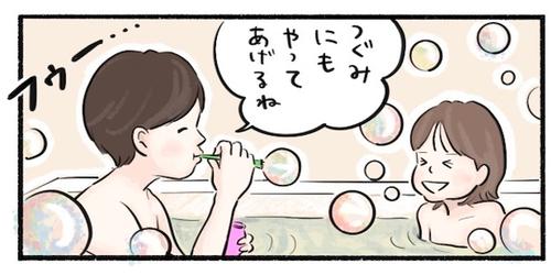 """お風呂でのシャボン玉遊びで衝撃!思いがけず気付いてしまった""""現実""""のタイトル画像"""