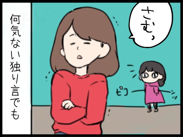 「寒いな…」と言ったら、「毛布だよ!」。どんな独り言も拾ってくれる、優しすぎる娘の行動に感動(涙)の画像1