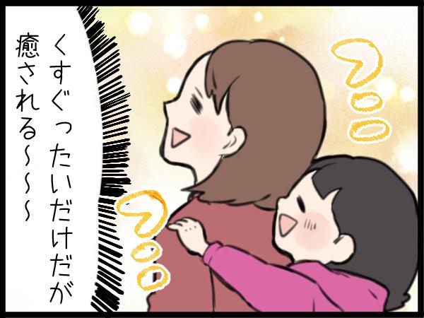 「寒いな…」と言ったら、「毛布だよ!」。どんな独り言も拾ってくれる、優しすぎる娘の行動に感動(涙)の画像4