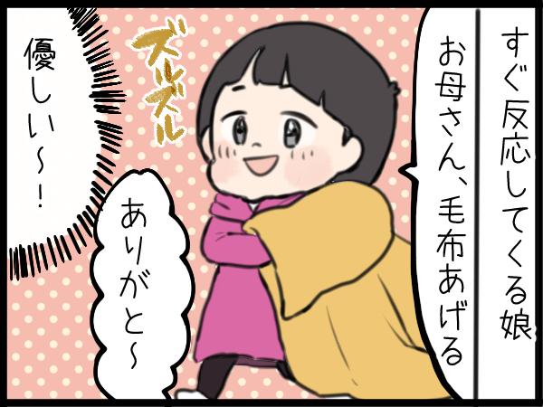 「寒いな…」と言ったら、「毛布だよ!」。どんな独り言も拾ってくれる、優しすぎる娘の行動に感動(涙)の画像2