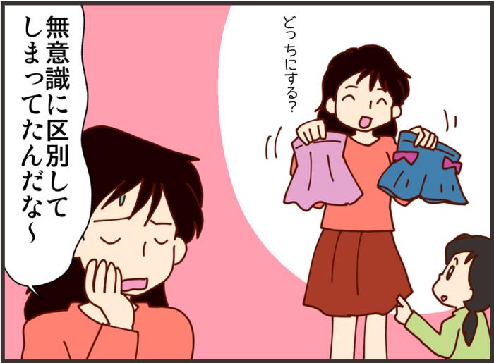 無意識だった男女の区別にハッ。子の可能性を伸ばすために今できる事は?の画像7