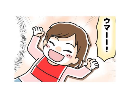 パパのリアクション芸を娘が完コピ。幸せマシマシに♡<第5回投稿コンテスト NO.57> のタイトル画像