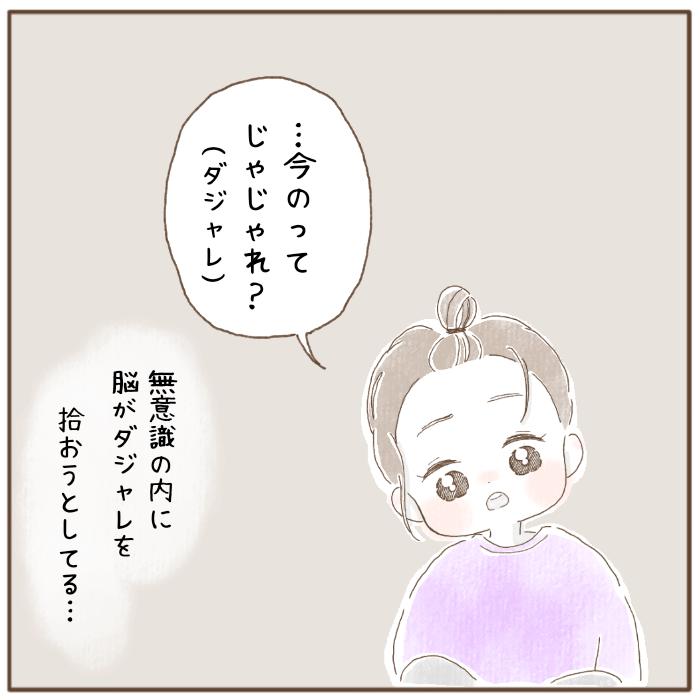 令和ガールを育児中♡でも愛するのは…昭和のアレです<第5回投稿コンテスト NO.61> の画像7