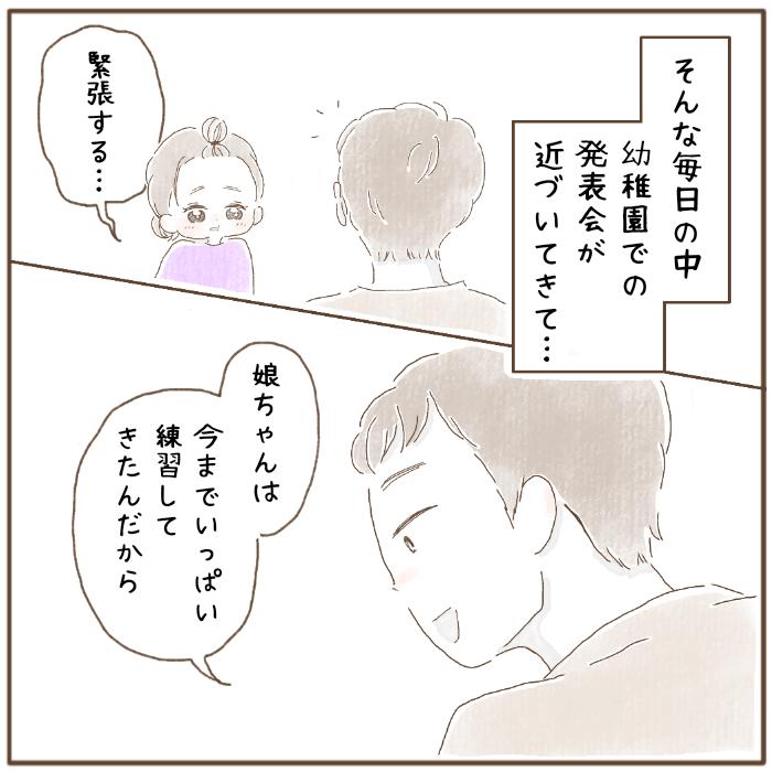令和ガールを育児中♡でも愛するのは…昭和のアレです<第5回投稿コンテスト NO.61> の画像5