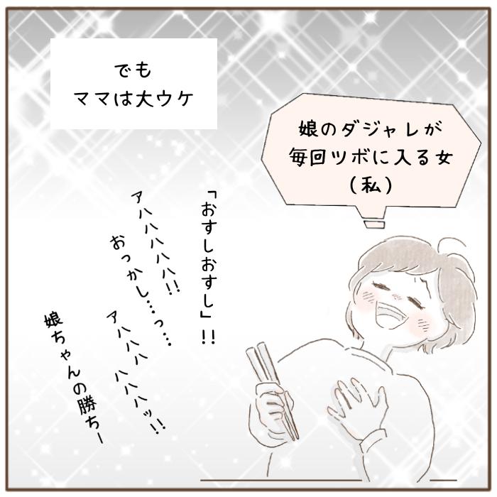 令和ガールを育児中♡でも愛するのは…昭和のアレです<第5回投稿コンテスト NO.61> の画像4