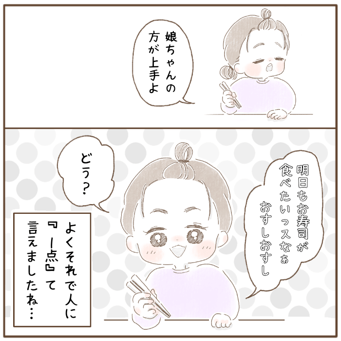 令和ガールを育児中♡でも愛するのは…昭和のアレです<第5回投稿コンテスト NO.61> の画像3