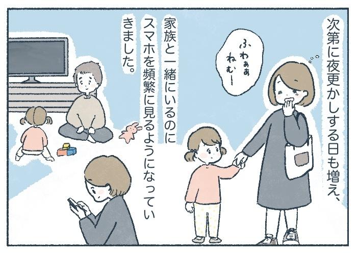 「家族の時間<自分の時間」になりかけた時、夫が一言。<第5回投稿コンテスト NO.68>の画像6