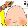 とかす髪もないのに…ドヤ顔でブラッシングの息子がかわいすぎる<第5回投稿コンテスト NO.69>のタイトル画像