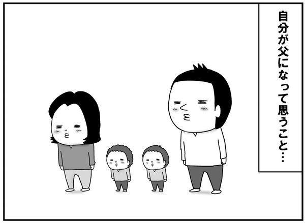 子どもたちも今年で小学生…「父親としての実感」は感じることはできたのかの画像1