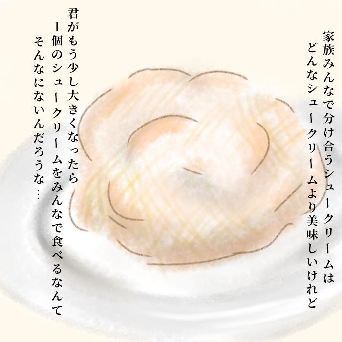 みんなで分け合うシュークリームが何よりも美味しい理由<第5回投稿コンテスト NO.71>の画像7