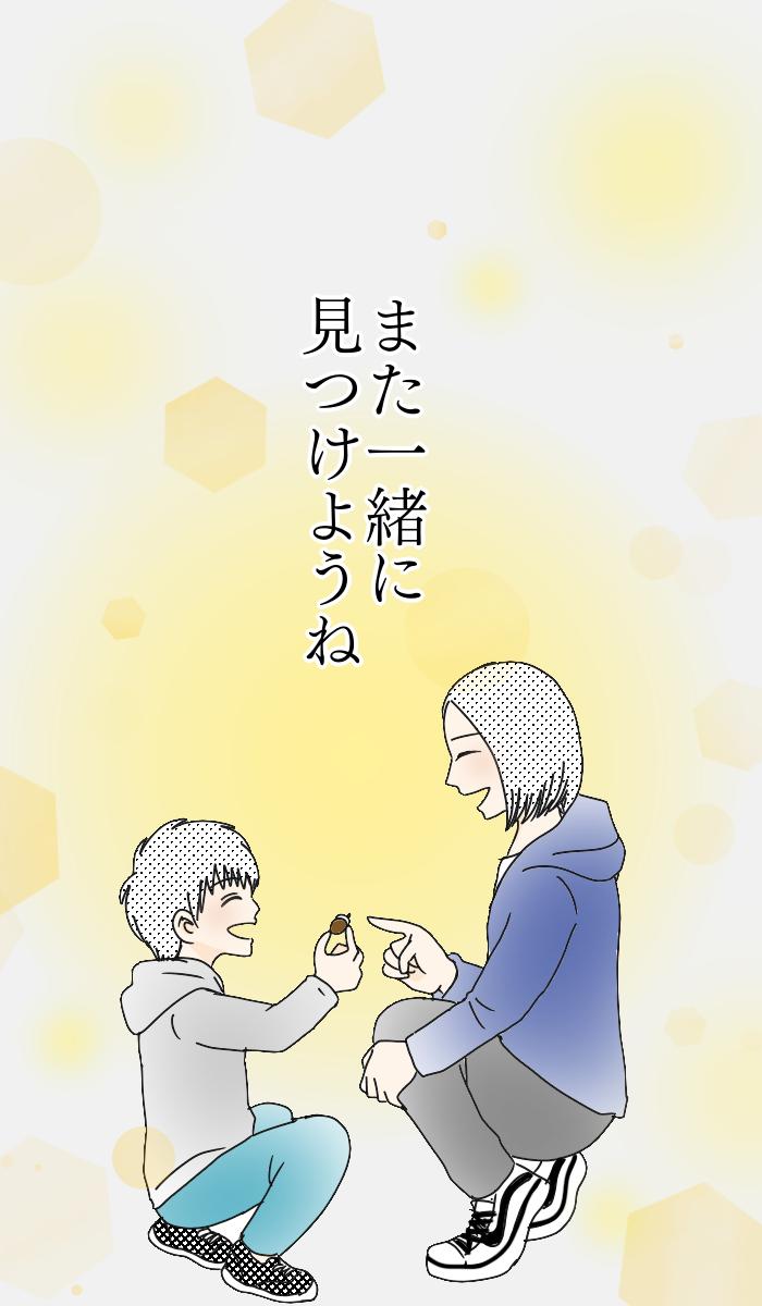 「虹、持って帰れないかな?」息子とママの宝物さがし<第5回投稿コンテスト NO.73>の画像16