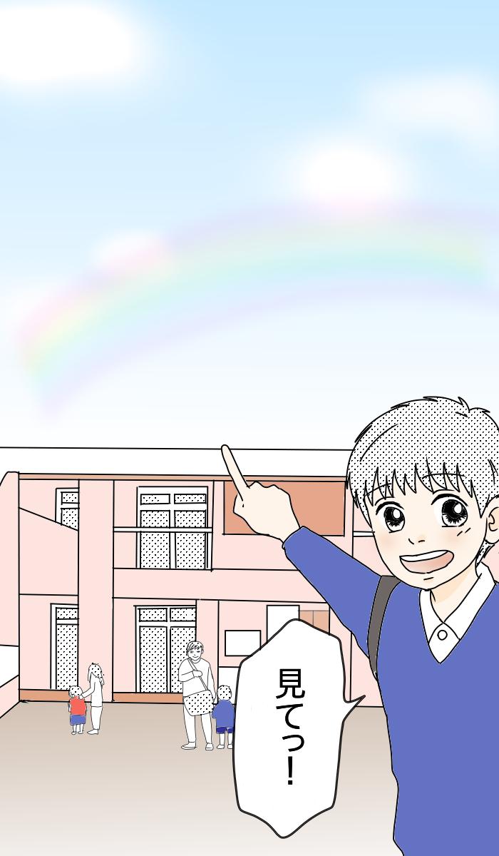 「虹、持って帰れないかな?」息子とママの宝物さがし<第5回投稿コンテスト NO.73>の画像10