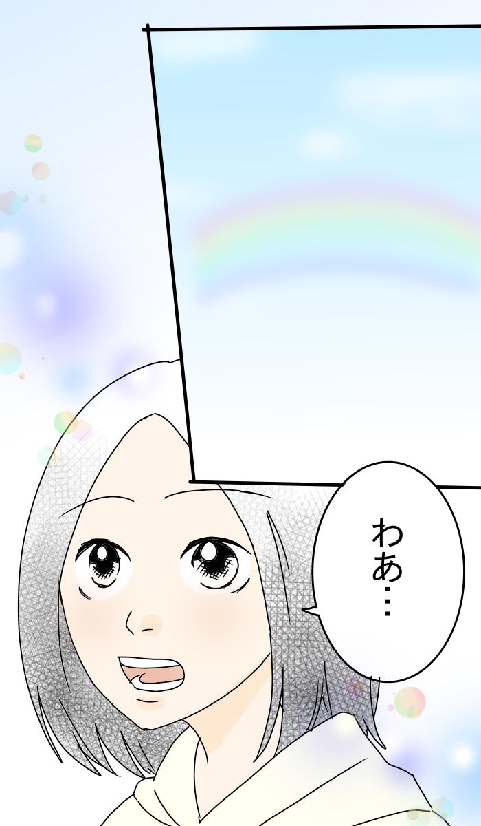 「虹、持って帰れないかな?」息子とママの宝物さがし<第5回投稿コンテスト NO.73>の画像11