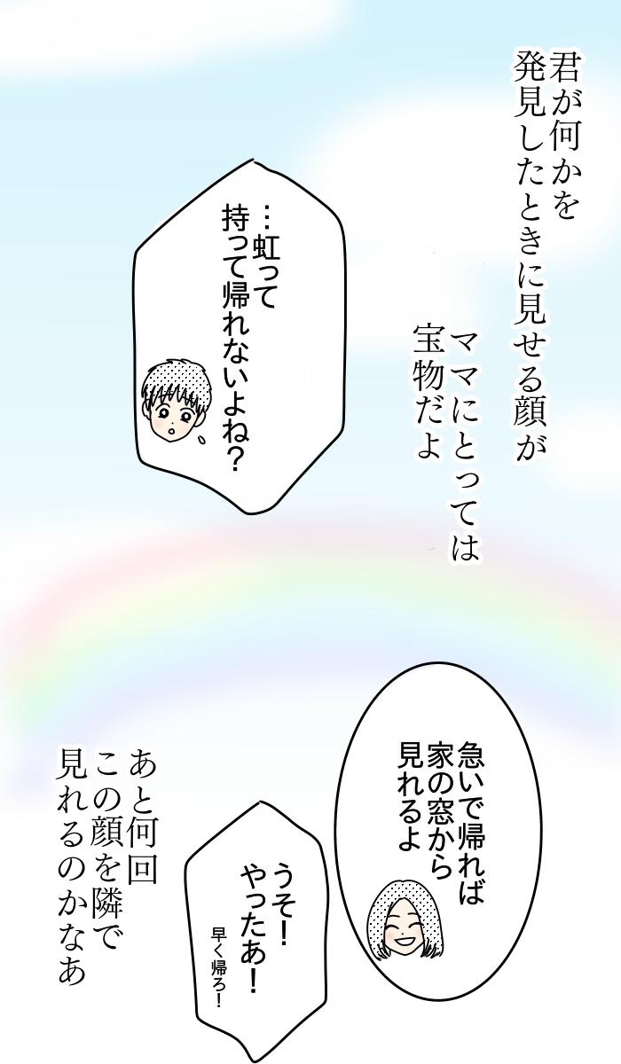 「虹、持って帰れないかな?」息子とママの宝物さがし<第5回投稿コンテスト NO.73>の画像15