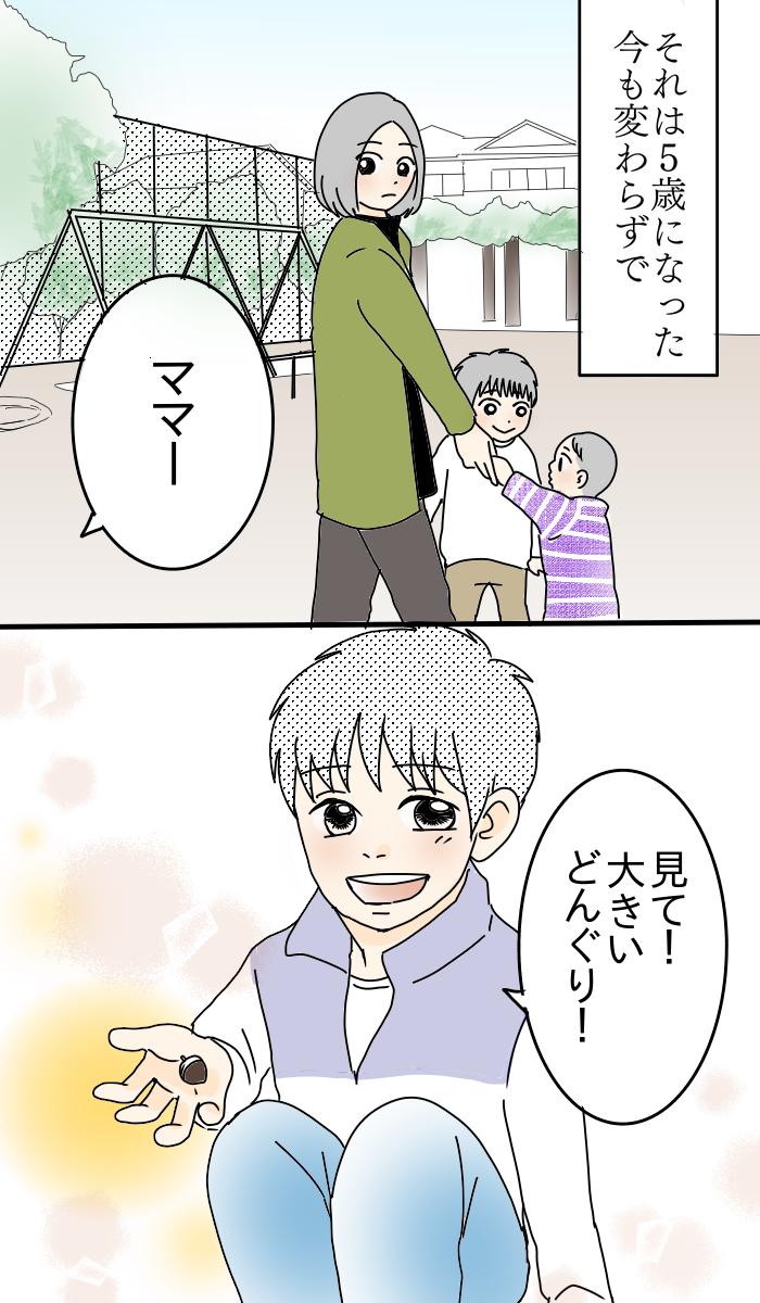 「虹、持って帰れないかな?」息子とママの宝物さがし<第5回投稿コンテスト NO.73>の画像2