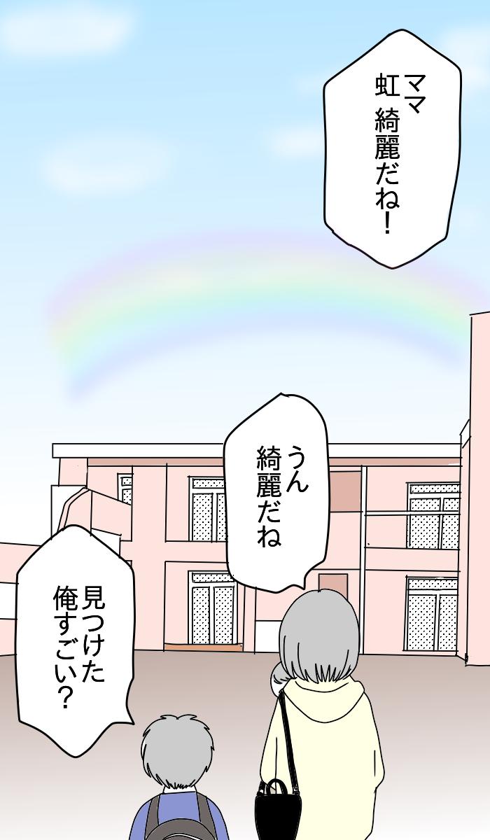 「虹、持って帰れないかな?」息子とママの宝物さがし<第5回投稿コンテスト NO.73>の画像12