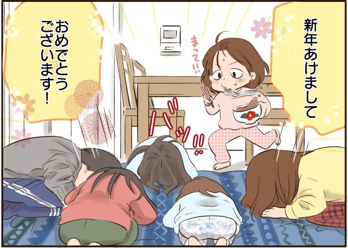 新年の抱負を家族で発表するお正月。3歳児の野望が衝撃的だった!の画像1