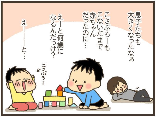 授乳中、夫の差し入れ♡/子どもの年齢数えてびっくり…おすすめ記事4選の画像4