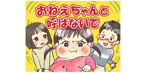 わたし、もうすぐ「おねえちゃん」になるの…?2人目出産を控えた家族の新連載!のタイトル画像