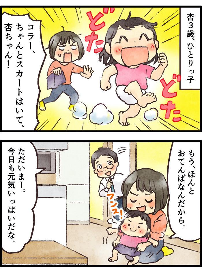 わたし、もうすぐ「おねえちゃん」になるの…?2人目出産を控えた家族の新連載!の画像1