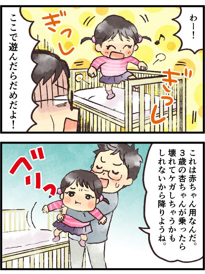 わたし、もうすぐ「おねえちゃん」になるの…?2人目出産を控えた家族の新連載!の画像5