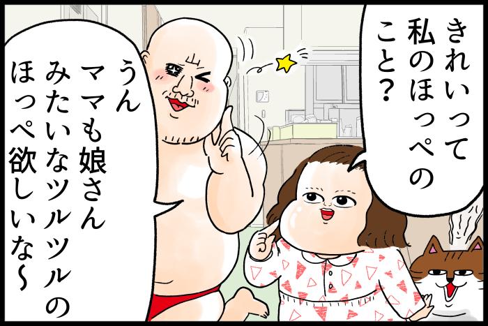 お風呂あがり、5歳娘の発言で心もホッカホカになったお話。の画像3