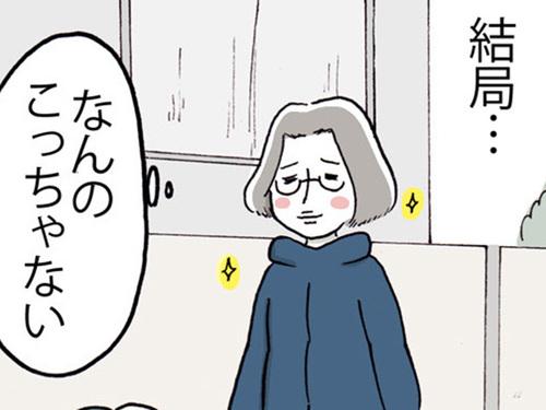 私、涼しい顔で外を歩いてますよね。実はコートの下は…(笑)のタイトル画像