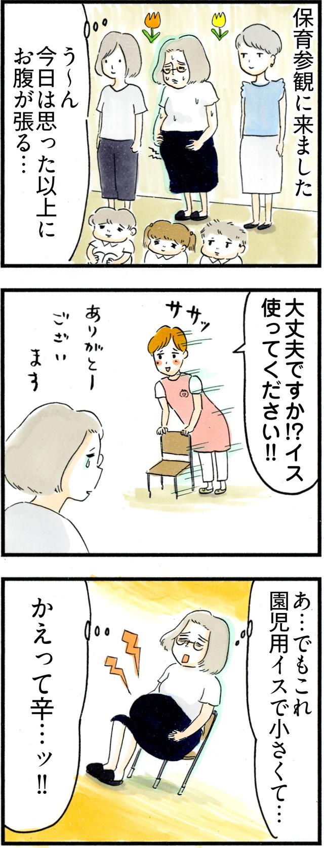 あっどうしよう、子ども用のイス小さすぎ……臨月妊婦、悩んだ末の座り方。の画像1