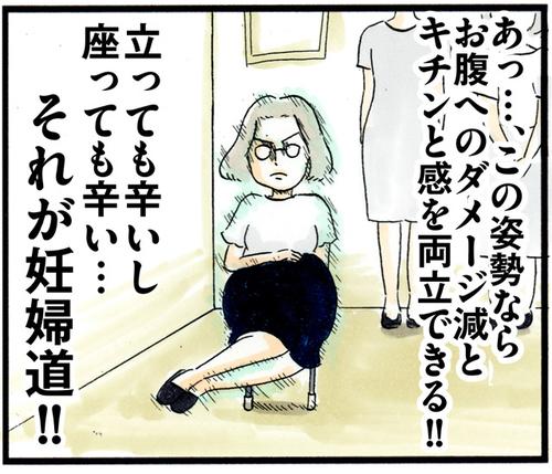 あっどうしよう、子ども用のイス小さすぎ……臨月妊婦、悩んだ末の座り方。のタイトル画像
